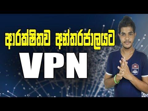 Internet යනවනම් බලන්න - VPN ගැන සිංහලෙන්