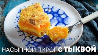 Тыквенный пирог Очень Вкусный Насыпной Пирог 3 стакана Жизнь Вкусная
