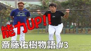 プロ野球スピリッツ2013 スタープレイヤーモード。 斎藤佑樹を育て上げ...