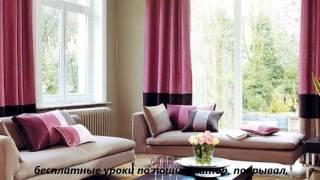 видео Декоративные подушки в интерьере
