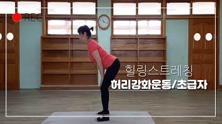 [온라인체육관}미형♡쌤#힐링스트레칭#허리를 튼튼하게#허…