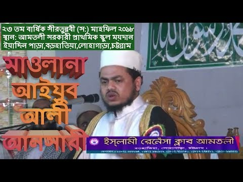 23th Siratunnabi (SM) Mahfil | Part-2 | 2018 | Mawlana Ayub Ali Ansari |
