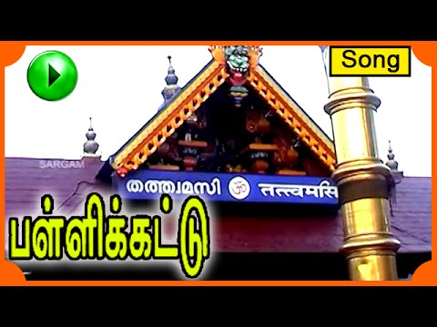 Thulasimani mala - a song from the Album Pallikkattu Sung by Veeramani Raju