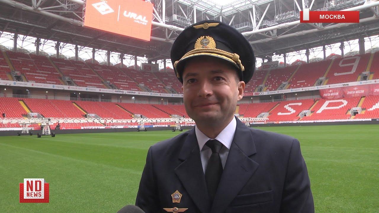 «Уральские авиалинии» будут возить ФК «Спартак» на футбол