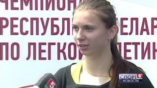 Легкая атлетика  Чемпионат Беларуси  Гродно 25 06 16