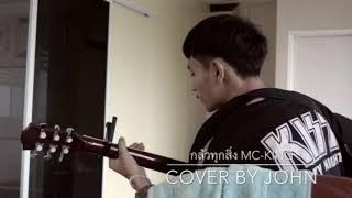 กลัวทุกสิ่ง MC-KING « Cover by John » ( เพลงเต็ม )