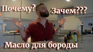 масло для бороды своими руками: СУПЕР рецепт