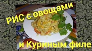 Рис с овощами и куриным филе |Быстрый ужин/Юлия Михайлова