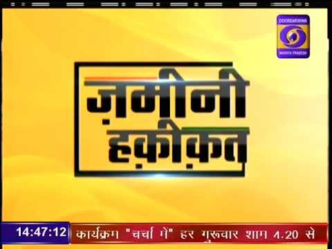 Ground Report Madhya Pradesh: Skill Development Dindori