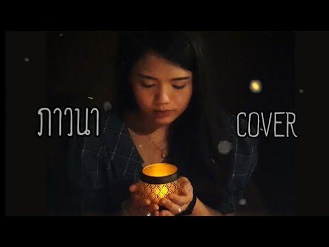 ภาวนา - MEYOU   Rolling Pony Cover