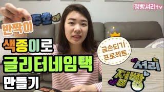 점빵셔리tv_글리터네임텍만들기.색종이버젼(feat.금손…