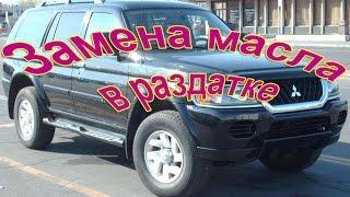 Митсубиси Паджеро Спорт   замена масла в  раздаточной коробке  (раздатка). ремонт автомобиля