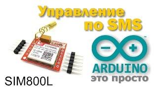 Arduino и GSM модуль SIM800L. Управление по SMS