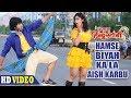 Hamse Biyah Ka La Aish Karbu   Nirahua, Shubhi Sharma   Nirahua Hindustani 3   Bhojpuri Movie Song Mp3