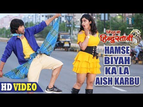 Hamse Biyah Ka La Aish Karbu | Nirahua, Shubhi Sharma | Nirahua Hindustani 3 | Bhojpuri Movie Song