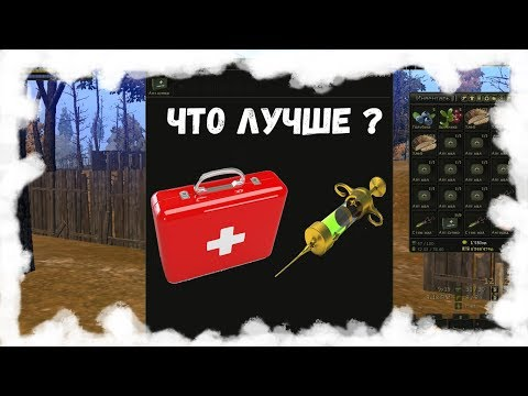 STALKER ОНЛАЙН / Супер аптечка или стимулятор?