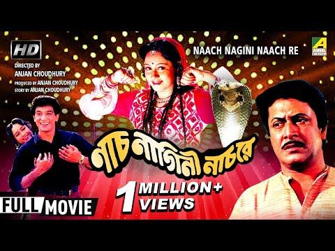Naach Nagini Naach Re | Bengali Movie | Full HD | Ranjit Mallick, Chumki Choudhury