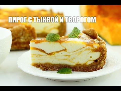 Тыквенный пирог пирог с тыквой