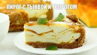 Пирог с тыквой и творогом — видео рецепт