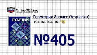 Задание № 405 — Геометрия 8 класс (Атанасян)