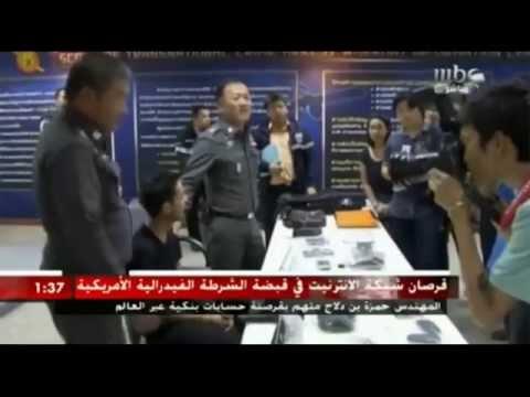 mbc Hamza Bendelladj F.B.I  الهاكر الجزائري حمزة بن دلاج في قبضة  ف.ب.اي