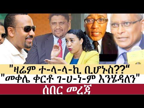 Ethiopia: የኢትዮታይምስ የዕለቱ ዜና   EthioTimes Daily Ethiopian News   Abiy Ahmed   Debretsion Gebremicheal