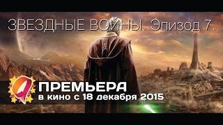 Звёздные войны: Эпизод 7 (2015) HD русский трейлер | возвращение в далекую галактику 18.12.2015