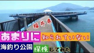 福井県の青物ショアジギング・エギングの釣り場紹介/チヌ海釣り公園