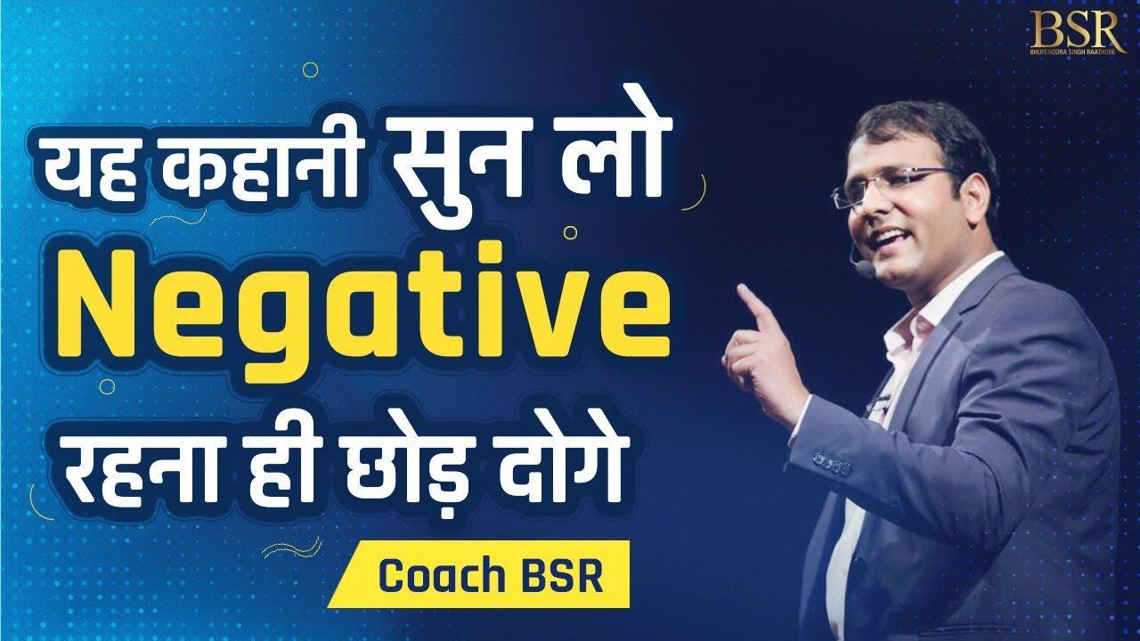वही तो मिलेगा जो इस दुनिया को दोगे | Hindi Motivational Story By BSR