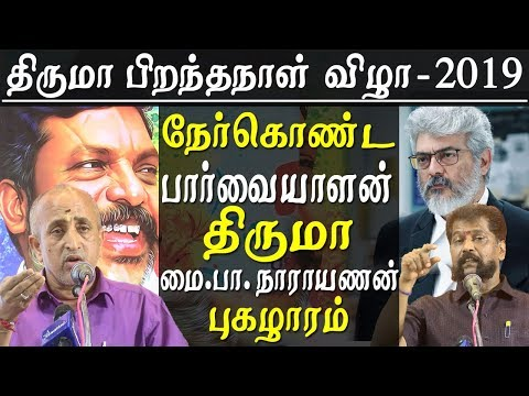 tirumavalavan birthday 2019 nakkeeran gopal and mai pa narayanan about thirumavalavan tamil news
