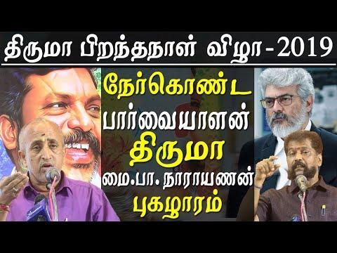 tirumavalavan birthday 2019 nakkeeran gopal and mai pa narayanan about thirumavalavan tamil news