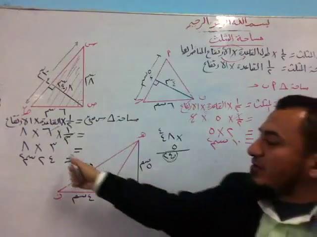 مساحة المثلث المساحة ووحداتها 4 6
