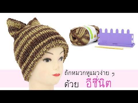 ถักหมวกหูแมวง่าย ๆ ด้วยอีซี่นิต
