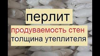 видео Утепление деревянного потолка различными материалами