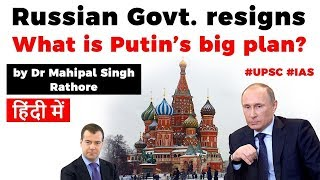 Russian Government mass resignation explained, What is Putin's master plan? Current Affairs 2020