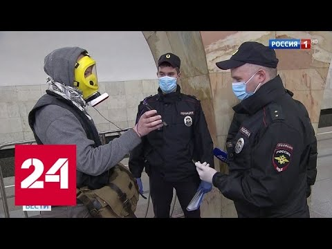 В Москве составили более 13 тысяч протоколов о нарушении самоизоляции - Россия 24
