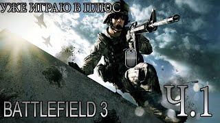 Battlefield 3 начал играть в плюс. Часть 1.