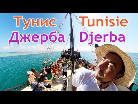 Тунис 🇹🇳 Джерба