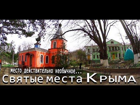 Святые места Крыма 🔴Топловский монастырь 🔴Источник Трех Святителей 🔴Урочище Топлу гора Каратауиз YouTube · Длительность: 21 мин47 с