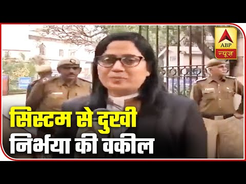 Nirbhaya's Advocate Says, 'Our System Is Rotten' After Court Defers Hanging | ABP News