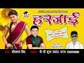 Sanam Harjai  ||  Bhojpuri Sad Song  ||  Motha Ajhar Khan  ||  PG Films Mp3