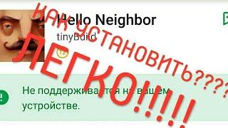 Как установить игру!!!! Hello Neighbor видео урок