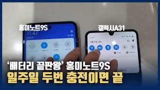 """[써보니] '배터리 끝판왕' 샤오미 홍미노트9S...""""…"""