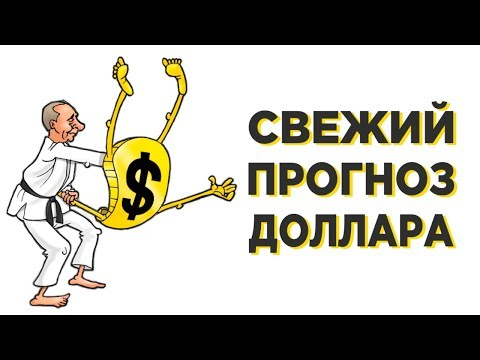 Прогноз курса доллара. Итоги ОПЕК. Набиуллина обвалит рубль?