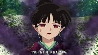 武川アイ - 遠い道の先で ~「犬夜叉 完結編」エンディングバージョン