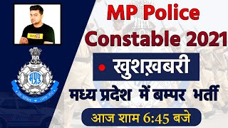 mp police vacancy 2020 | mp police vacancy 2020 latest news|| बम्पर  भर्ती  || By Examपुर