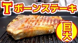【巨大】Tボーンステーキ食べてみた!