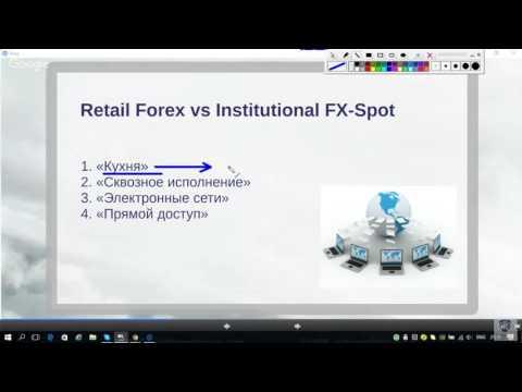 Что такое Retail Forex? Кухня -ДЦ. Фрагмент Вебинара  Виталий Сергиенко