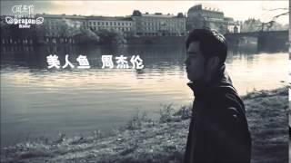 Video 11  Jay Chou 周杰伦 《美人鱼》 download MP3, 3GP, MP4, WEBM, AVI, FLV Juli 2018