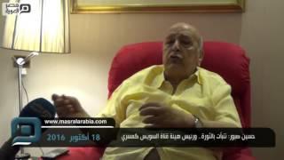 مصر العربية | حسين صبور: تنبأت بالثورة.. ورئيس هيئة قناة السويس كمسري